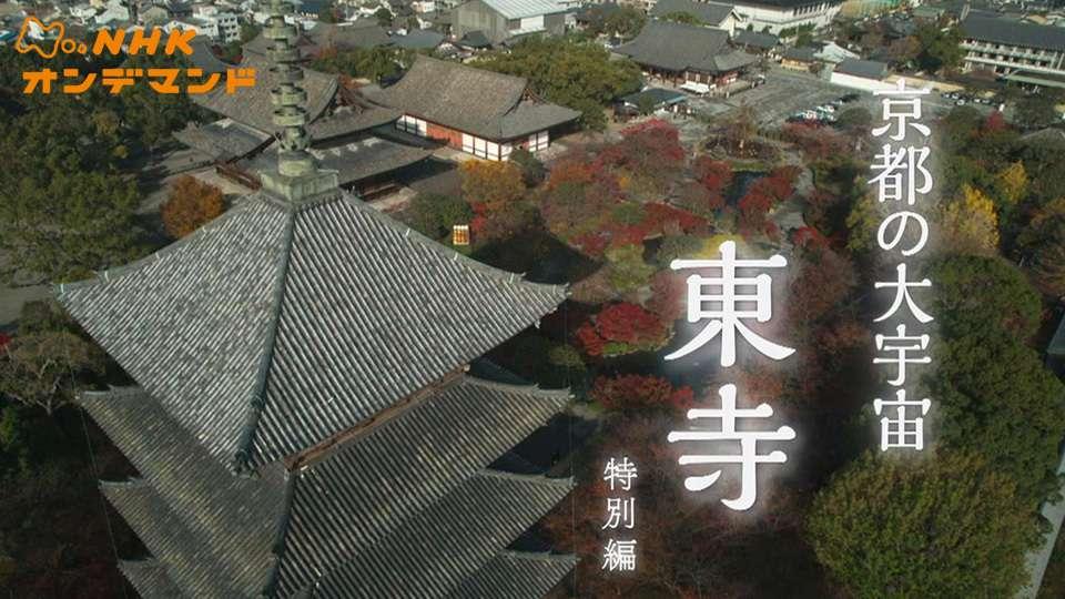 京都の大宇宙 東寺 特別編