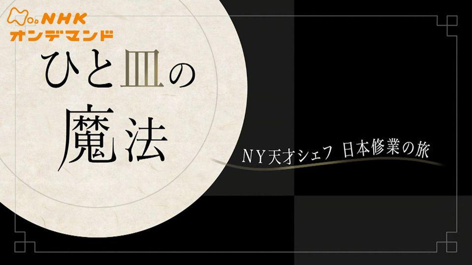 ひと皿の魔法 NY天才シェフ 日本修業の旅