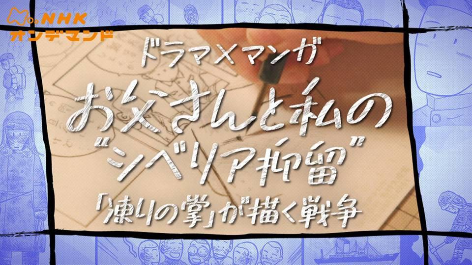 """ドラマ×マンガ お父さんと私の""""シベリア抑留""""~「凍りの掌(て)」が描く戦争~"""
