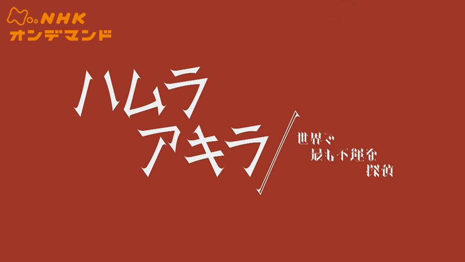 ドラマ『ハムラアキラ~世界で最も不運な探偵~』無料動画!フル視聴を見逃し配信で!第1話から最終回・再放送まとめ