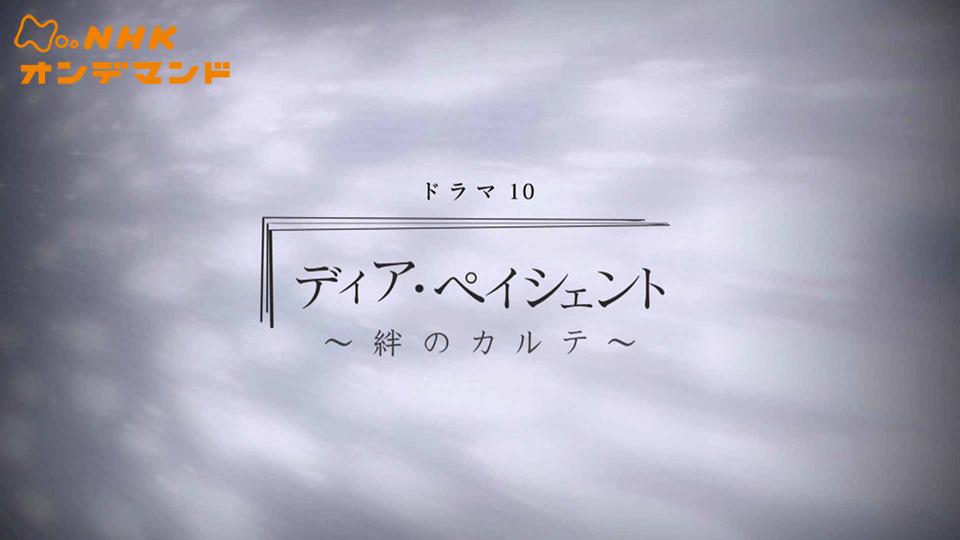 ドラマ『ディア・ペイシェント〜絆のカルテ〜』見逃し動画配信!1話~最終回を見放題で視聴する方法!キャスト情報まとめ