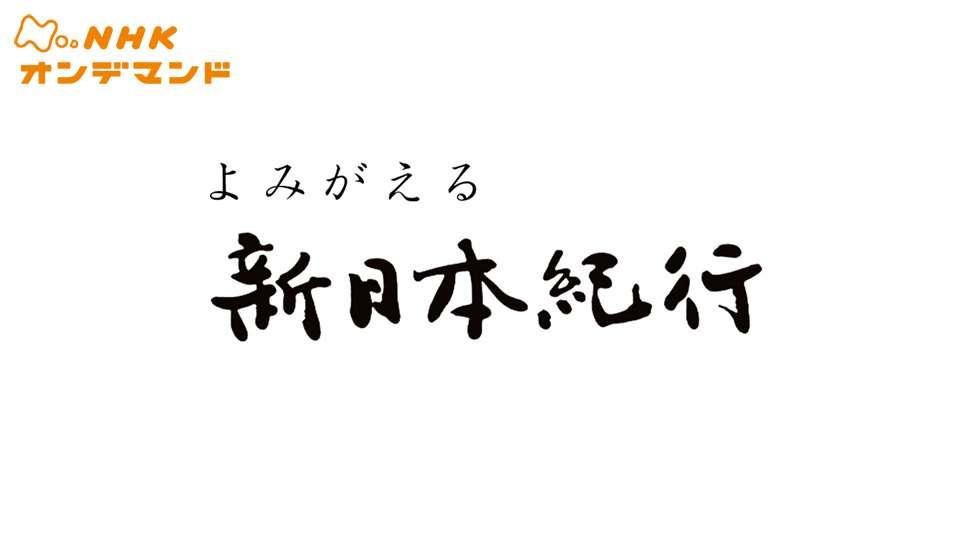 よみがえる新日本紀行