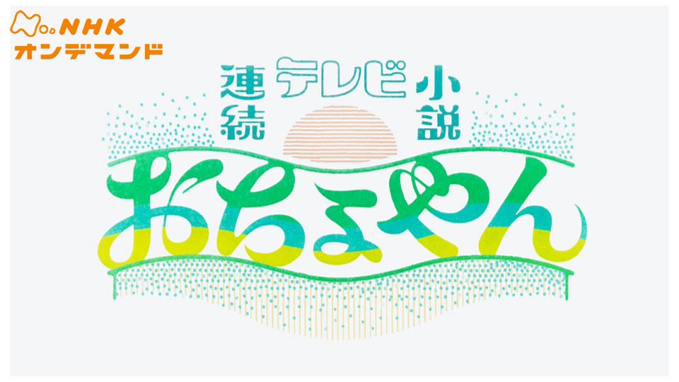 ドラマ『おちょやん』見逃し動画配信!1話~最終回を無料視聴する方法!キャスト情報まとめ