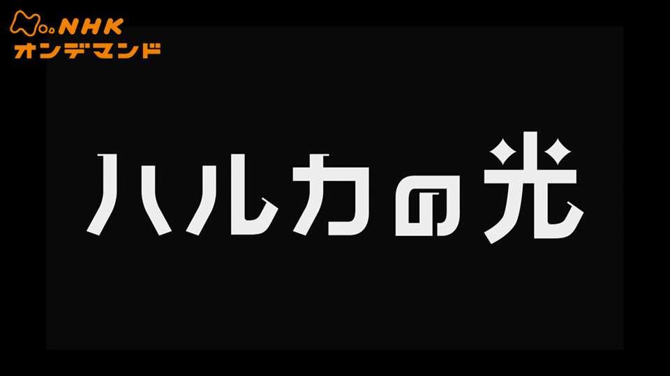 【名作照明ドラマ】ハルカの光