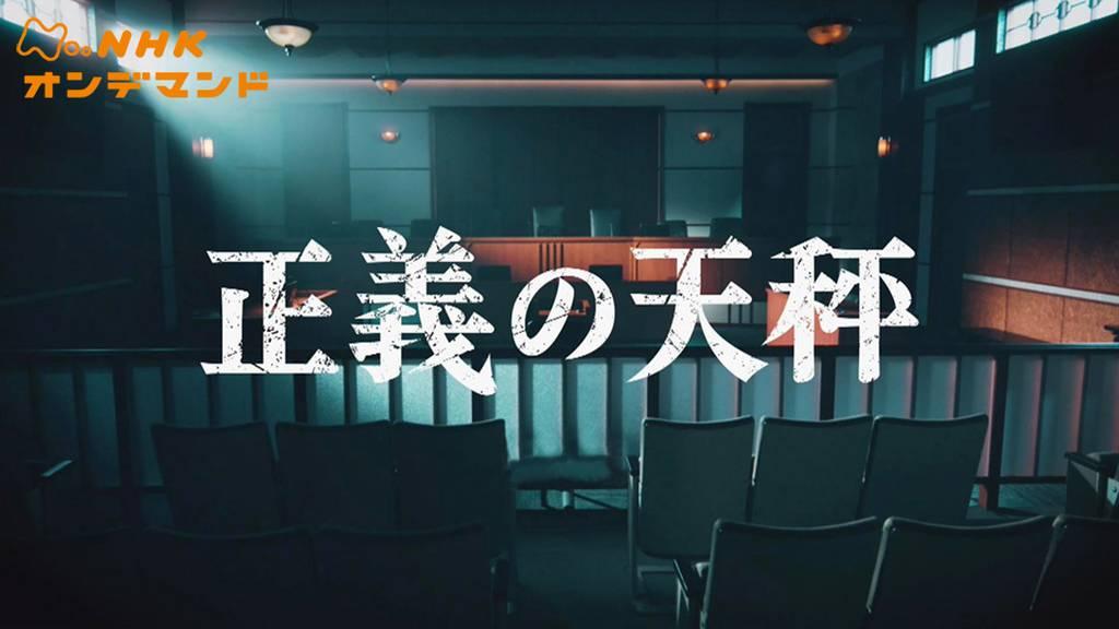 正義の天秤 動画