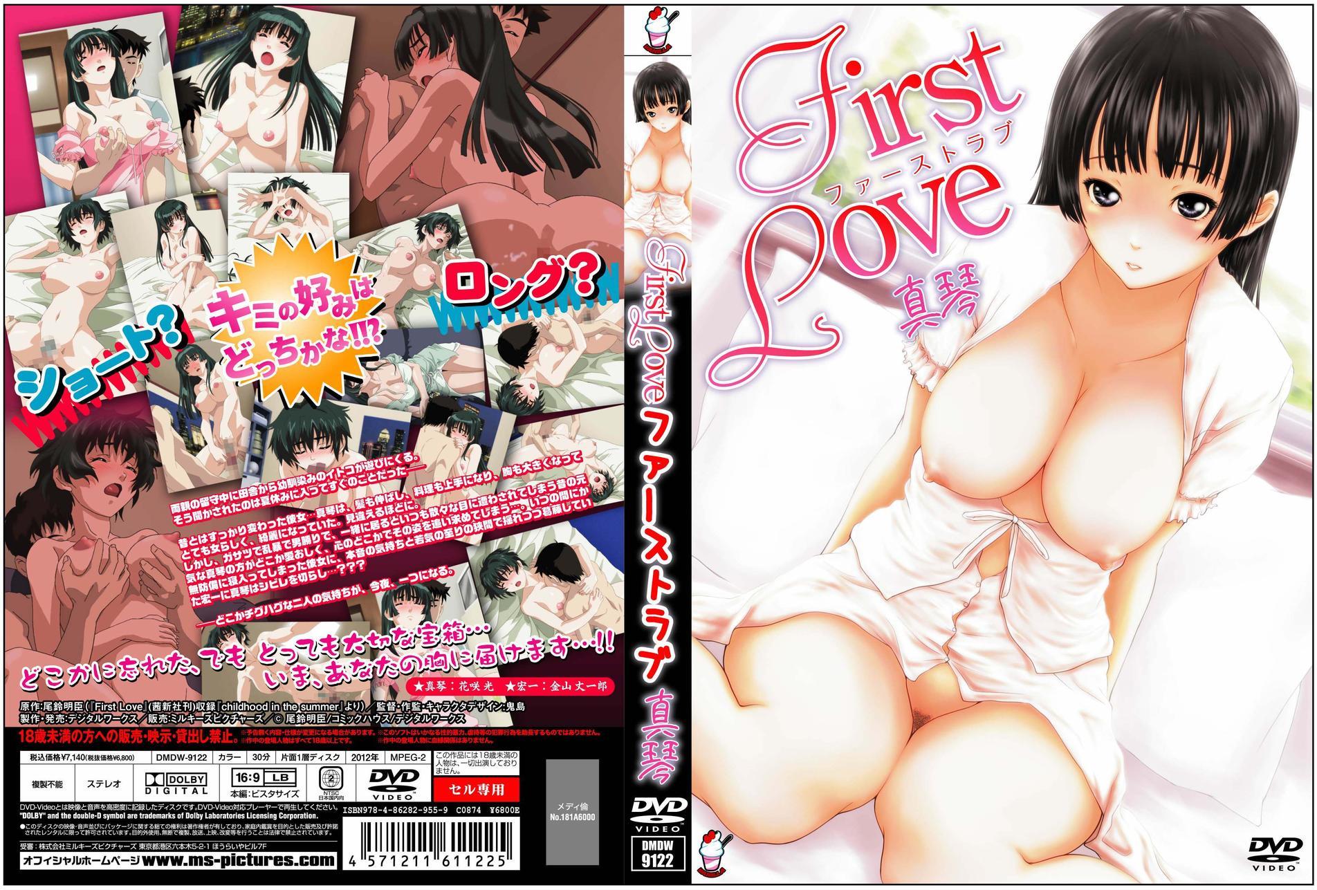 FirstLove 真琴