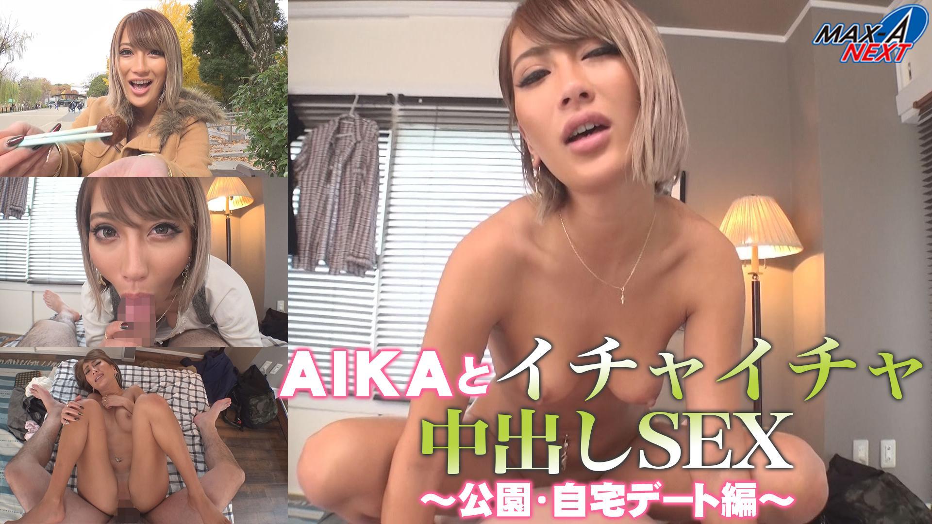 AIKAとイチャイチャ中出しSEX~公園・自宅デート編~ AIKA