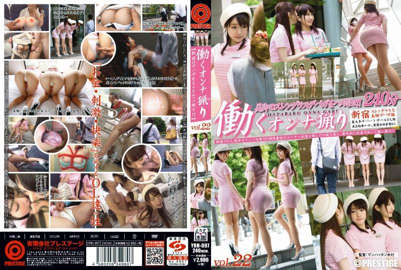 働くオンナ猟り vol.22