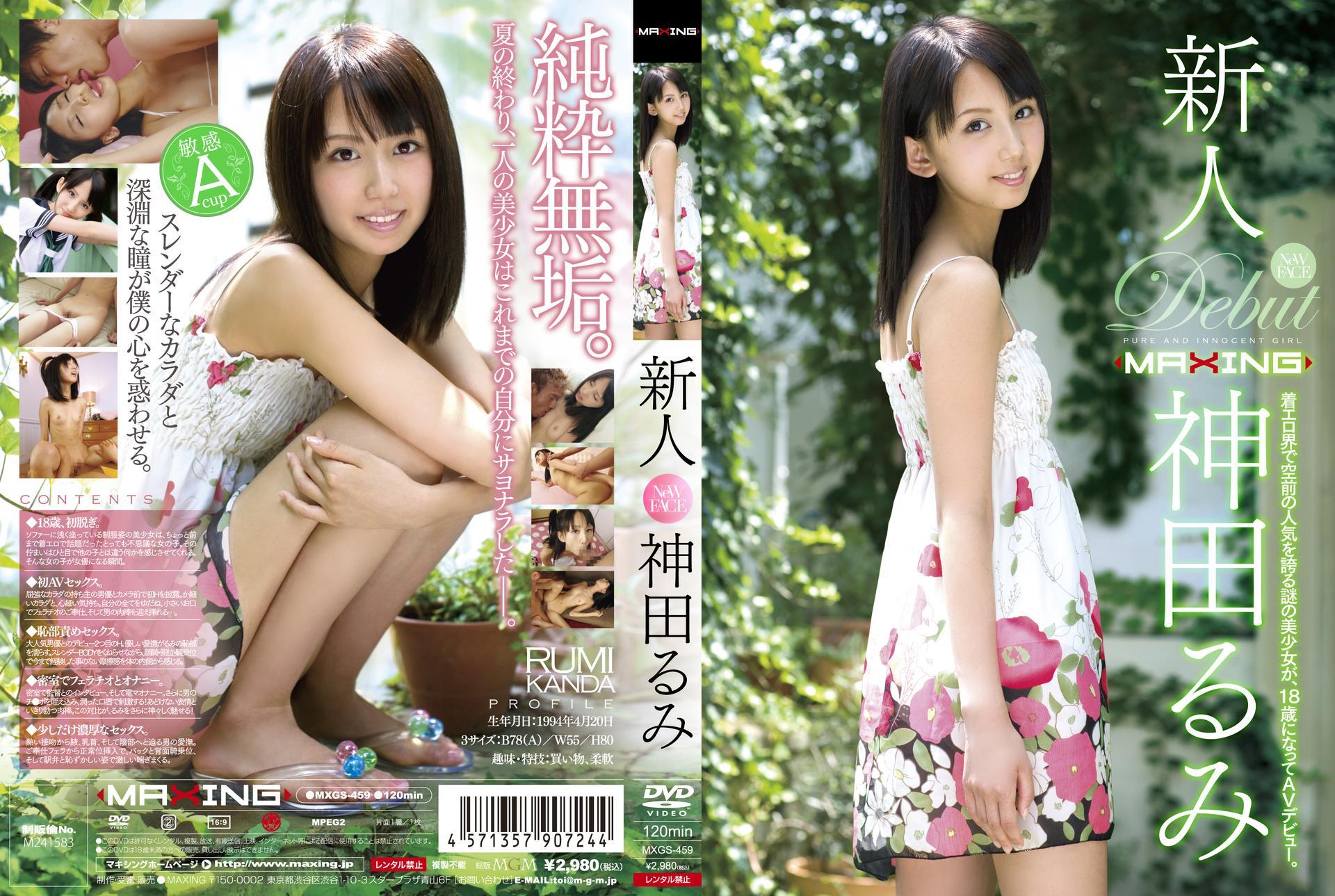 新人 神田るみ 着エロ界で空前の人気を誇る謎の美少女が、18歳になってAVデビュー。