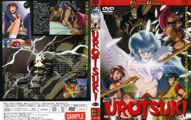 THE UROTSUKI  3