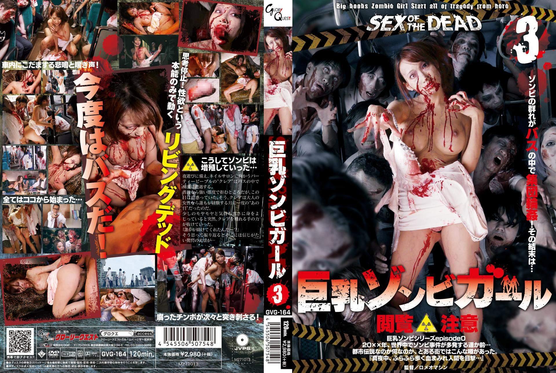 SEX OF THE DEAD 巨乳ゾンビガール3 蓮実クレア