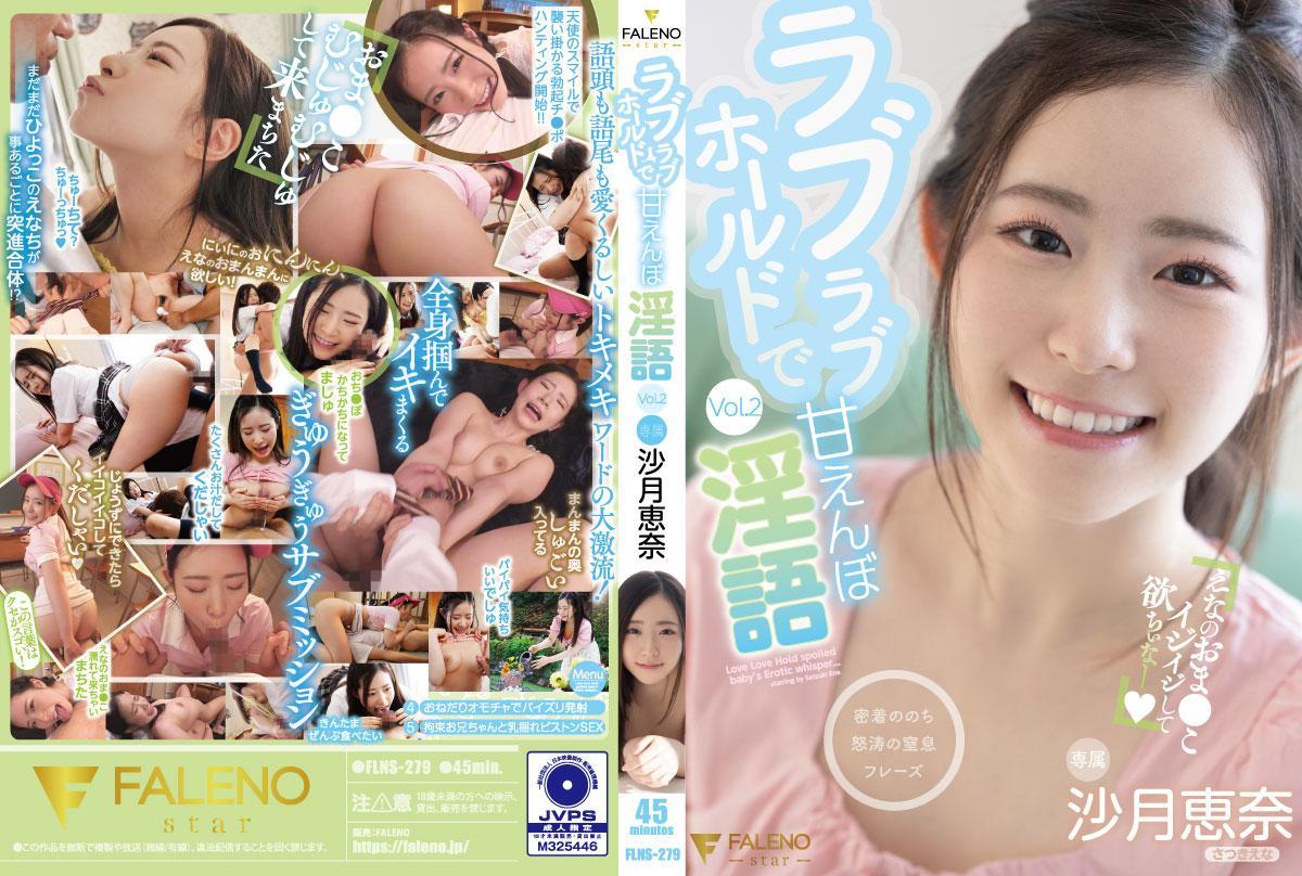 ラブラブホールドで甘えんぼ淫語 沙月恵奈 Vol.2