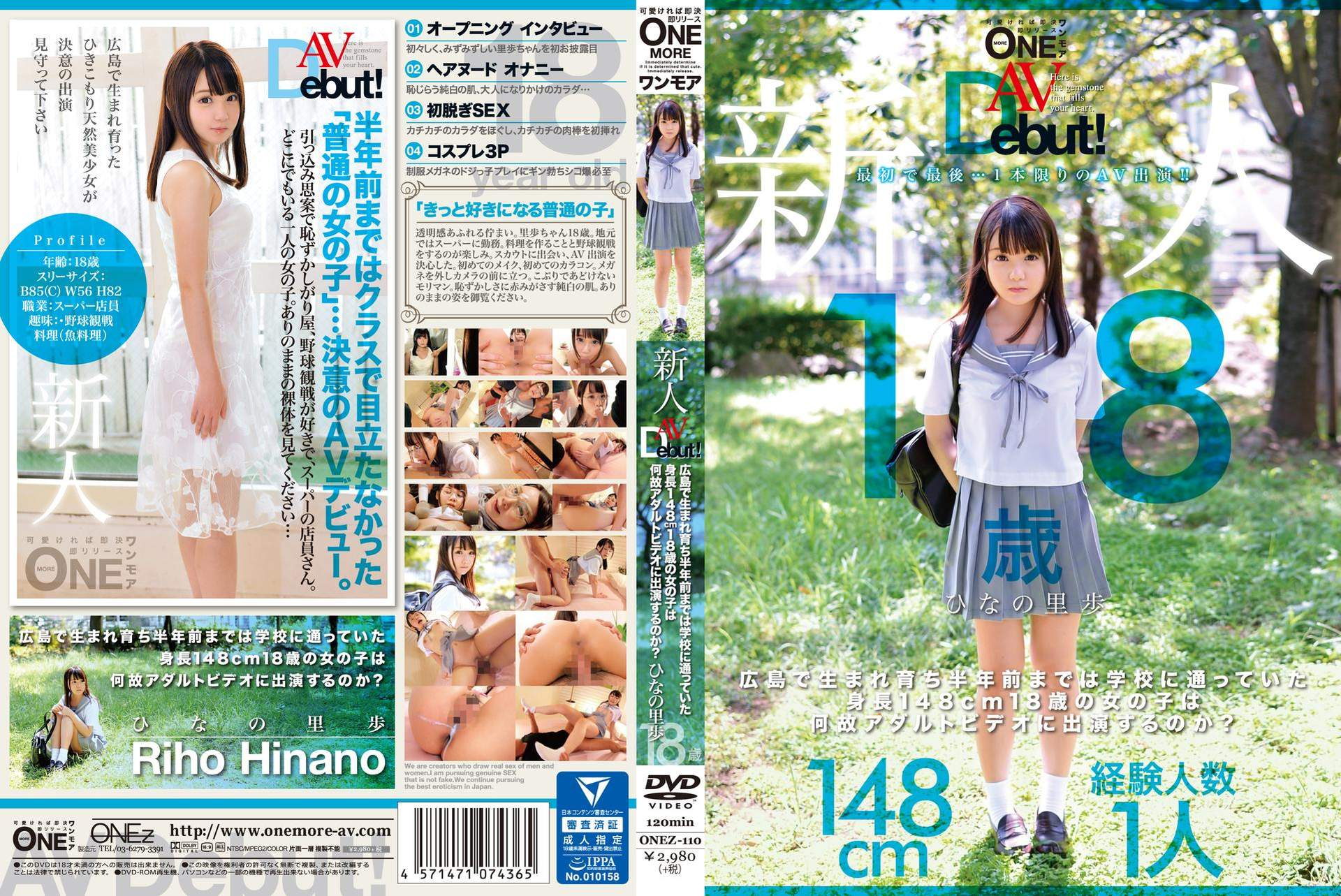 新人AVDebut! 広島で生まれ育ち半年前までは学校に通っていた身長148cm18歳の女の子は何故アダルトビデオに出演するのか? ひなの里歩