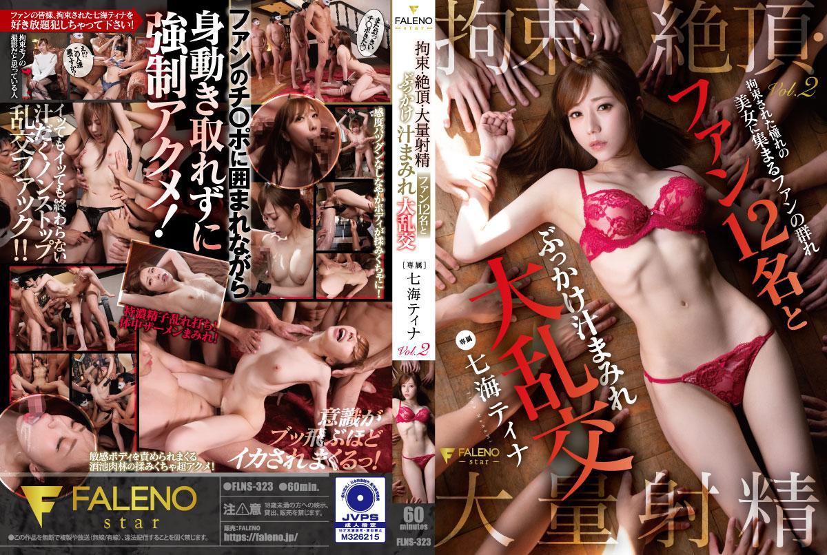 拘束・絶頂・大量射精 ファン12名とぶっかけ汁まみれ大乱交 七海ティナ Vol.2