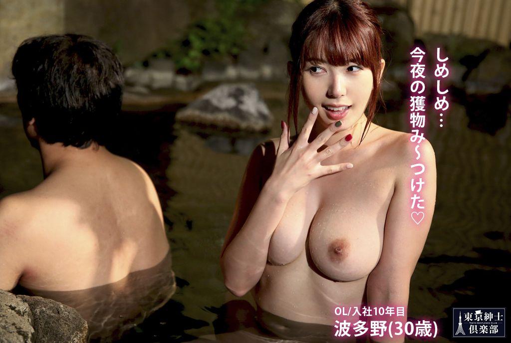 【U-NEXT独占】波多野(30歳)「ハメ外し過ぎてハメちゃった?」同じ職場のOLグループ温泉旅行!