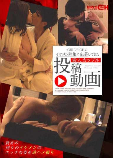 GIRL'S CHのイケメン募集に応募してきた素人カップル投稿動画