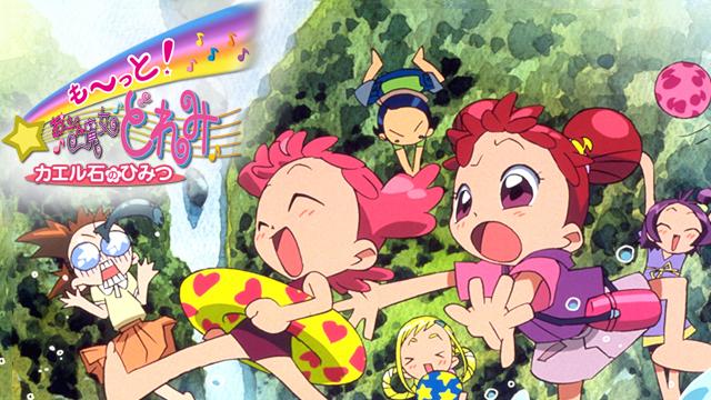 も~っと!おジャ魔女どれみ カエル石のひみつ(映画)無料動画フル視聴!脱Pandora/Dailymotion!