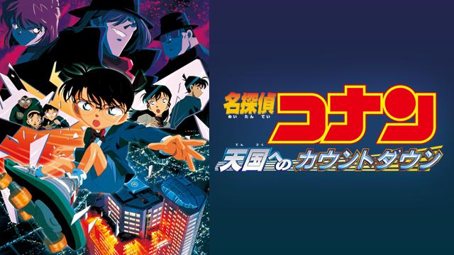 名探偵コナン映画無料視聴フル動画!天国へのカウントダウン