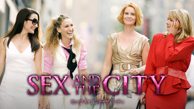 セックス・アンド・ザ・シティ 映画無料視聴フル動画!あらすじキャスト感想評価も