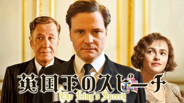 英国王のスピーチ|映画無料視聴フル動画(字幕/吹替)!あらすじキャスト感想評価も