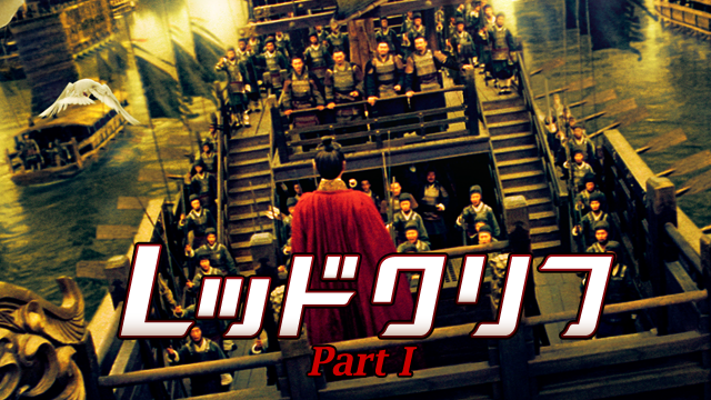 レッドクリフ Part I|映画無料視聴フル動画(字幕/吹替)!脱Pandora/Dailymotion!