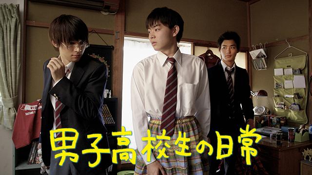 男子高校生の日常(実写)|映画無料視聴フル動画!脱アニポ/Pandora/Dailymotion!