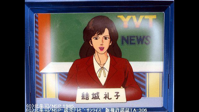 シティーハンター 第35話 突撃美人キャスター リョウのマル秘モッコリ取材