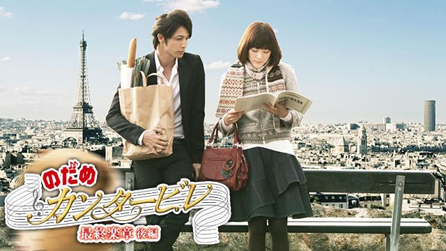 のだめカンタービレ最終楽章後編|映画無料視聴フル動画!脱Pandora/Dailymotion!
