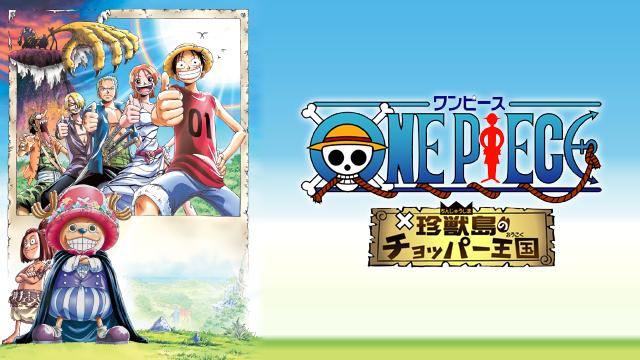 ワンピース 珍獣島のチョッパー王国(映画)無料動画フル視聴!脱Pandora/Dailymotion!