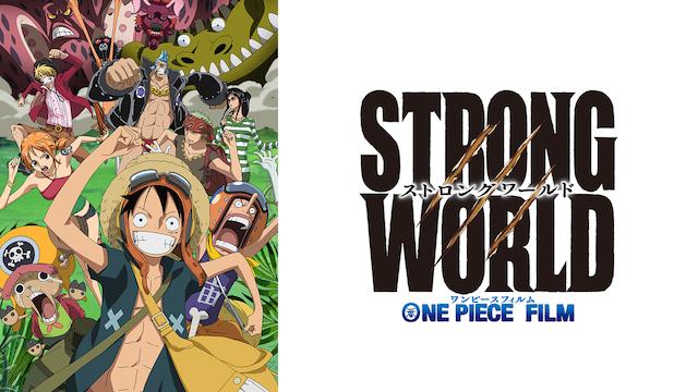 ワンピース FILM STRONG WORLD(映画)無料動画フル視聴!脱Pandora/Dailymotion!