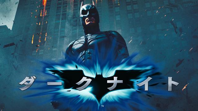 ダークナイト|映画無料視聴フル動画(字幕/吹替)!Pandora/Dailymotionで見れる?
