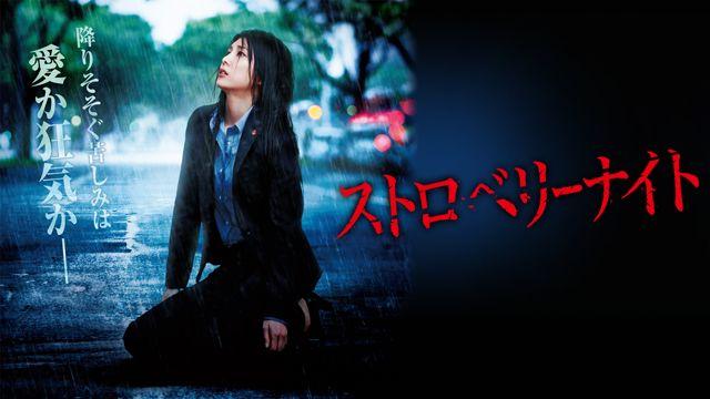 ストロベリーナイト|映画動画無料視聴!脱Pandora/Dailymotion!