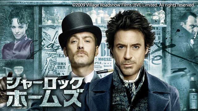 シャーロックホームズ|映画無料視聴フル動画(字幕/吹替)!脱Pandora/Dailymotion!
