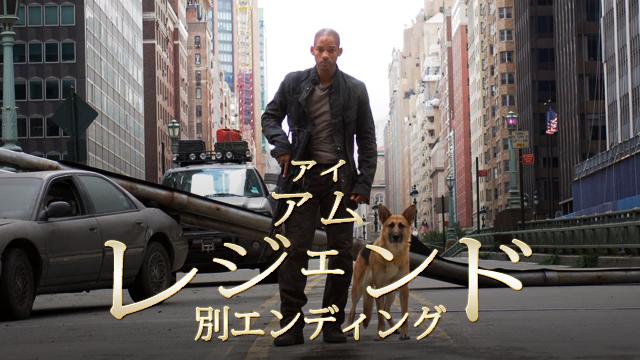 アイ・アム・レジェンド 別エンディング|映画無料視聴フル動画!Pandora/Dailymotionで見れる?