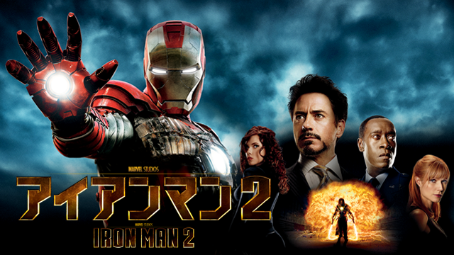 【無料映画】『アイアンマン2』のフル動画無料視聴方法(字幕/吹替)!あらすじ&感想評価は?