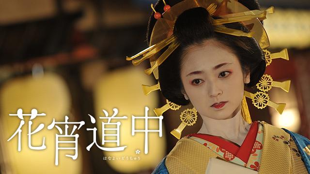 花宵道中|映画無料視聴フル動画!脱Pandora/Dailymotion!