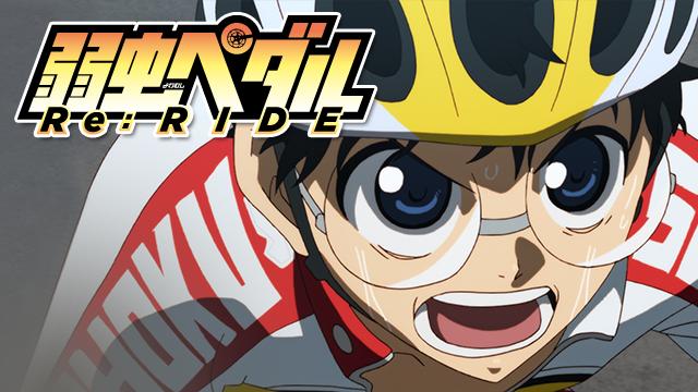 弱虫ペダル Re:RIDE(リライド)無料動画フル視聴!【劇場版アニメ映画】
