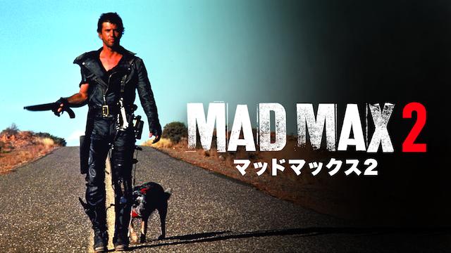 マッドマックス2(映画)見逃し無料動画配信フル視聴(字幕/吹替)!