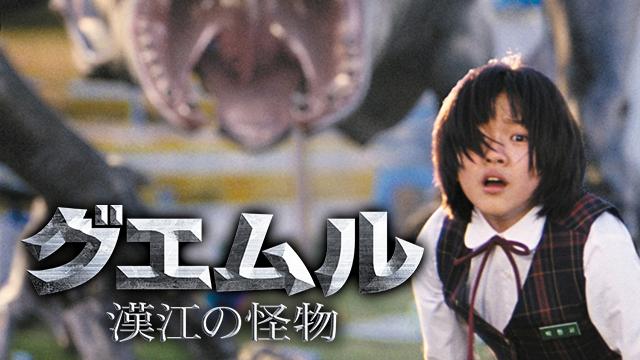 グエムル 漢江の怪物 韓国映画無料視聴フル動画!あらすじキャスト感想評価も