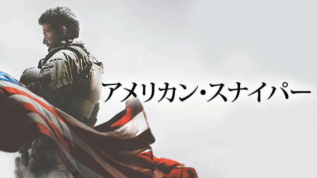 アメリカン・スナイパー|映画無料視聴フル動画(字幕/吹替)!実話伝説スナイパー!