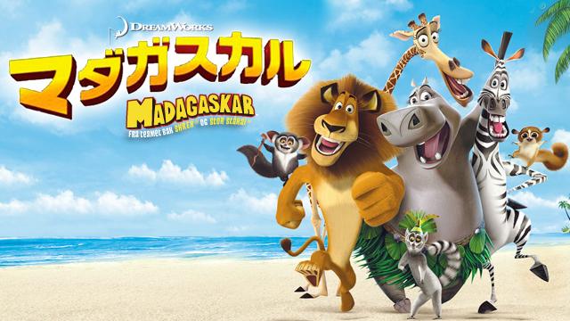マダガスカル|映画無料視聴フル動画(字幕/吹替)!あらすじキャスト感想評価も