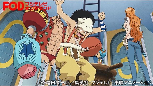 ワンピース 魚人島編 #556 初披露!サニー号の秘密兵器!