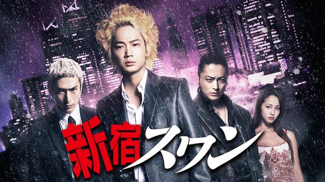 新宿スワン 映画無料視聴フル動画!脱Pandora/Dailymotion!