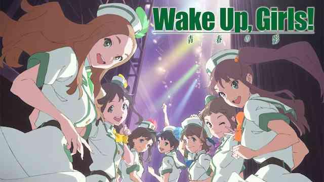 Wake Up, Girls! 続・劇場版 前篇 青春の影