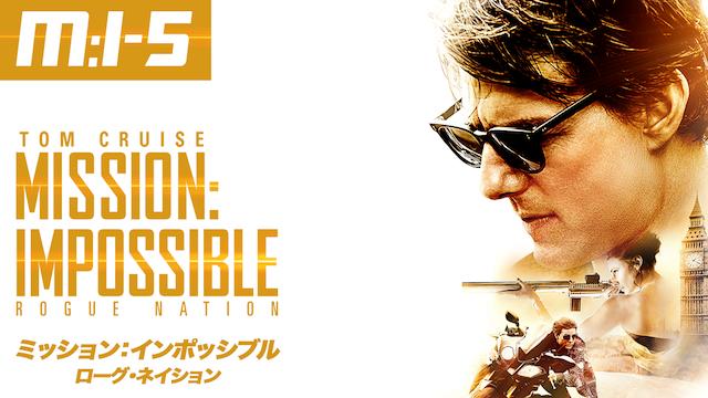 ミッションインポッシブル5ローグ・ネイション|映画無料視聴フル動画(字幕/吹替)!