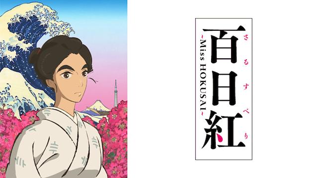 【映画無料動画】百日紅~Miss HOKUSAI~をフル視聴する方法!