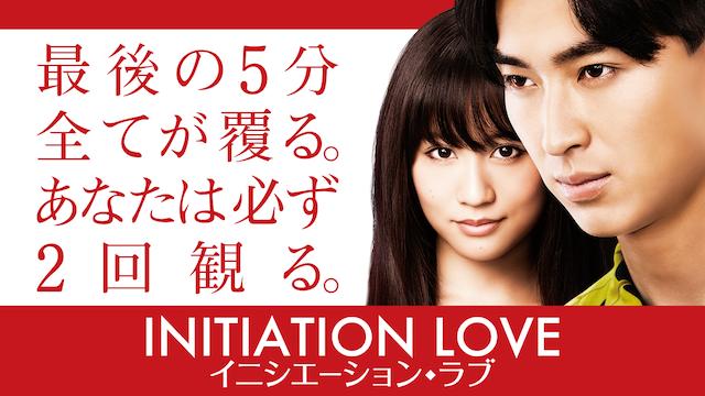 イニシエーション・ラブ|映画無料視聴フル動画!脱Pandora/Dailymotion!