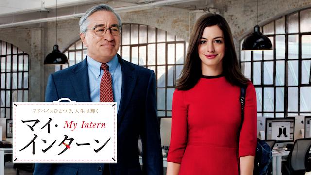 マイ・インターン|映画無料視聴フル動画(字幕/吹替)!脱Pandora/Dailymotion!