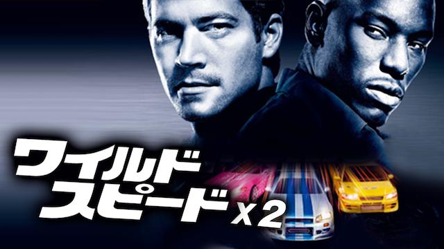 ワイルド・スピードX2|映画無料視聴フル動画(字幕/吹替)!あらすじキャスト感想評価も