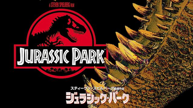ジュラシックパーク1(映画)無料動画フル視聴(字幕/吹替)!脱Pandora/Dailymotion!